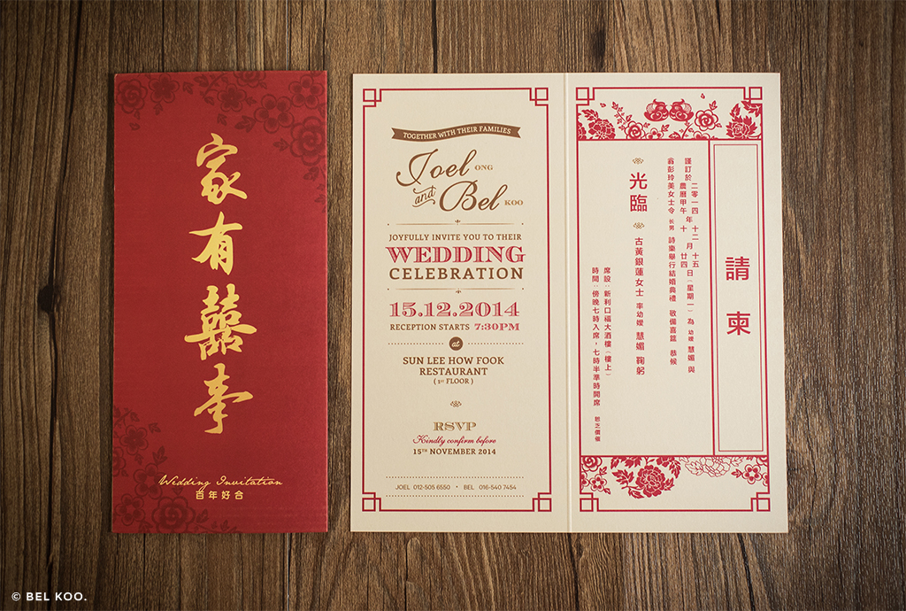 Wedding invitation wording malaysia yaseen for wedding invitation bel kooweb designer graphic wedding invitation wording malaysia stopboris Image collections